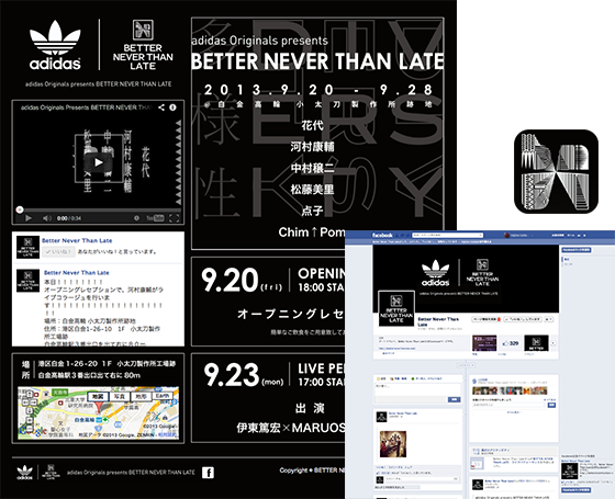 addidas Originals presents Better Never Than Late